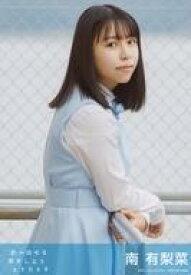 【中古】生写真(AKB48・SKE48)/アイドル/STU48 南有梨菜/CD「思い出せる恋をしよう」劇場盤特典生写真