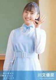 【中古】生写真(AKB48・SKE48)/アイドル/STU48 川又優菜/CD「思い出せる恋をしよう」劇場盤特典生写真
