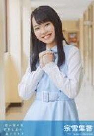 【中古】生写真(AKB48・SKE48)/アイドル/STU48 宗雪里香/CD「思い出せる恋をしよう」劇場盤特典生写真