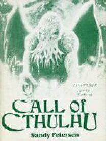 【中古】ボードゲーム [破損品/単品] シナリオブックレット 「クトゥルフの呼び声 (Call of Cthulhu)」 同梱品