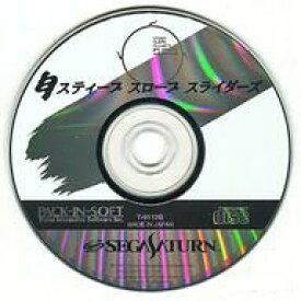 【中古】セガサターンソフト スティープスロープスライダーズ(状態:ゲームディスクのみ)