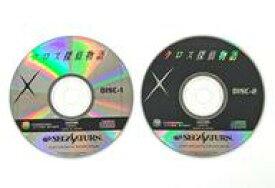 【中古】セガサターンソフト クロス探偵物語〜もつれた7つのラビリンス〜(状態:ゲームディスクのみ)