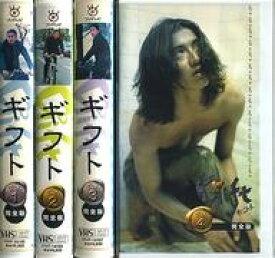 【中古】邦画 VHS ギフト 完全版 全4巻セット(状態:第4巻のカセットテープラベルに傷み有り)