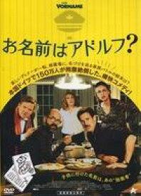 【中古】洋画DVD お名前はアドルフ?