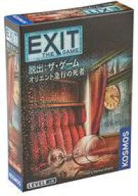 【中古】ボードゲーム EXIT 脱出:ザ・ゲーム オリエント急行内の死者 日本語版 (Exit: The Game - Dead Man on the Orient Express)
