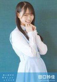 【中古】生写真(AKB48・SKE48)/アイドル/STU48 田口玲佳/CD「思い出せる恋をしよう」劇場盤特典生写真