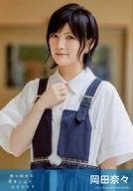 【中古】生写真(AKB48・SKE48)/アイドル/STU48 岡田奈々/CD「思い出せる恋をしよう」劇場盤特典生写真