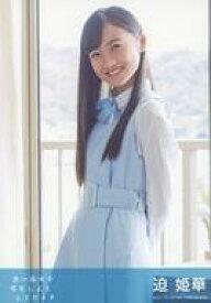 【中古】生写真(AKB48・SKE48)/アイドル/STU48 迫姫華/CD「思い出せる恋をしよう」劇場盤特典生写真