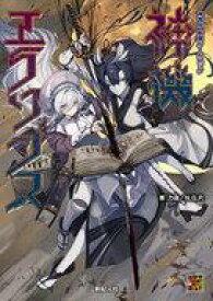 【中古】ボードゲーム 神機エクソダス (神我狩/拡張ルールブック)