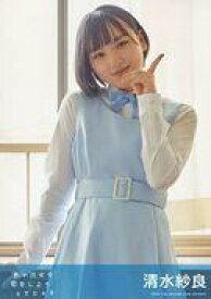 【中古】生写真(AKB48・SKE48)/アイドル/STU48 清水紗良/CD「思い出せる恋をしよう」劇場盤特典生写真