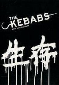 【25日24時間限定!エントリーでP最大26.5倍】【中古】邦楽DVD THE KEBABS / 生存