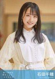 【中古】生写真(AKB48・SKE48)/アイドル/STU48 石田千穂/CD「思い出せる恋をしよう」劇場盤特典生写真