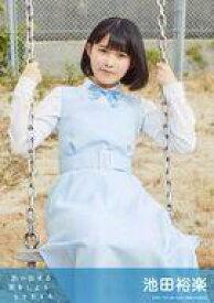 【中古】生写真(AKB48・SKE48)/アイドル/STU48 池田裕楽/CD「思い出せる恋をしよう」劇場盤特典生写真