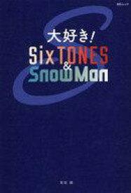 【中古】芸能雑誌 大好き! SixTONES&SnowMan