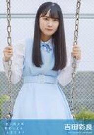 【中古】生写真(AKB48・SKE48)/アイドル/STU48 吉田彩良/CD「思い出せる恋をしよう」劇場盤特典生写真