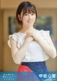 【中古】生写真(AKB48・SKE48)/アイドル/STU48 甲斐心愛/CD「思い出せる恋をしよう」劇場盤特典生写真
