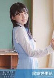 【中古】生写真(AKB48・SKE48)/アイドル/STU48 尾崎世里花/CD「思い出せる恋をしよう」劇場盤特典生写真