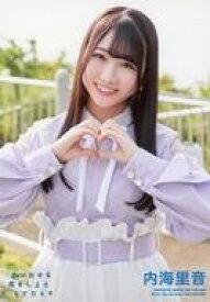【中古】生写真(AKB48・SKE48)/アイドル/STU48 内海里音/CD「思い出せる恋をしよう」通常盤(TypeA、B)(KIZM-667/8 669/70)封入特典生写真