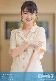【中古】生写真(AKB48・SKE48)/アイドル/STU48 田中皓子/CD「思い出せる恋をしよう」劇場盤特典生写真