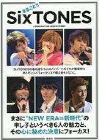 【中古】芸能雑誌 まるごと!!SixTONES