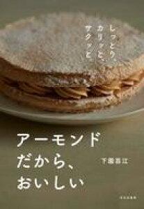 【新品】単行本(実用) ≪レシピ≫ アーモンドだから、おいしい