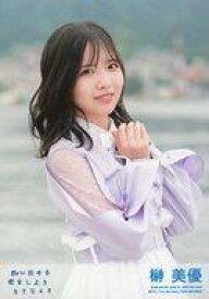 【中古】生写真(AKB48・SKE48)/アイドル/STU48 榊美優/CD「思い出せる恋をしよう」通常盤(TypeA、B)(KIZM-667/8 669/70)封入特典生写真