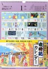 【中古】カレンダー 歳時記カレンダー(小) 2021年度カレンダー