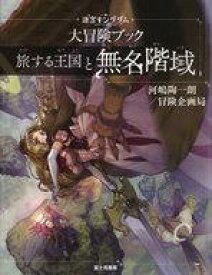 【中古】ボードゲーム 迷宮キングダム 大冒険ブック 旅する王国と無名階域