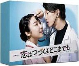 【中古】国内TVドラマBlu-ray Disc 不備有)恋はつづくよどこまでも Blu-ray BOX/(状態:三方背ケースに難有り)