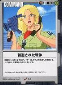 【中古】ガンダムウォー/U/コマンド//黒/第1弾 GUNDAM WAR C-7[U]:報道された戦争(再販版)