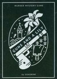 【中古】ボードゲーム [ランクB] Guns and a Lily -ガンズ・アンド・ア・リリー-