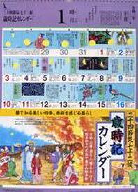 【中古】カレンダー 歳時記カレンダー 2021年度 壁掛けカレンダー