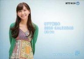 【中古】カレンダー [ケース欠品] 新垣結衣 2010年度卓上カレンダー NTT東日本ノベルティグッズ