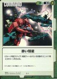 【中古】ガンダムウォー/C/緑/第1弾 GUNDAM WAR C-1 [C] : 赤い彗星