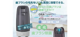 【オーラクリーンDX2】紫外線歯ブラシ除菌スタンド