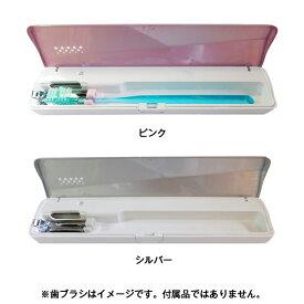 【オーラクリーンPS2】紫外線歯ブラシ除菌ケース