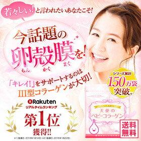 【メール便・送料無料】【公式】天使のベビーコラーゲンサプリ サプリメント 乳酸菌