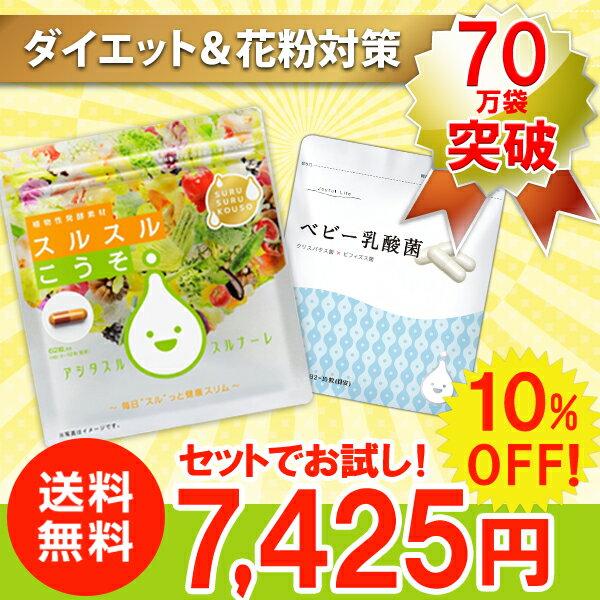 【10%OFF!メール便・送料無料】公式 スルスルこうそ(1袋)+ベビー乳酸菌(1袋)計2点セット ダイエット サプリ サプリメント 健康サプリ 健康サプリメント 日本製 国産