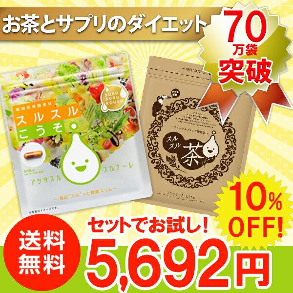 【10%OFF!メール便・送料無料】公式 スルスルこうそ(1袋)+スルスル茶(1袋)計2点セット ダイエット 日本製 国産