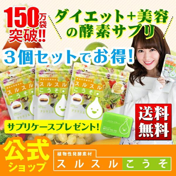 酵素 サプリ スルスルこうそ【メール便・送料無料】ケース付スルスルこうそ3点セット ダイエット サプリメント