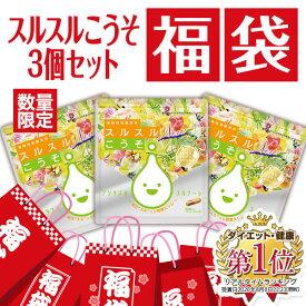 【売れ筋第1位 福袋 】[ラッピング袋付き] 【定価単品より16%OFF!】 酵素 サプリ スルスルこうそ3個セット ダイエット こうそ 美容 乳酸菌 サプリメント ダイエットサプリ 日本製 ポスト投函可