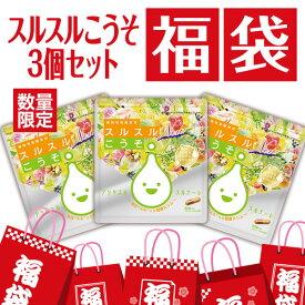 【ネコポス送料無料!】[ラッピング袋付き] 福袋 酵素 サプリ スルスルこうそ3個セット +ケース付 \ ネコポス(メール便)送料無料 !/ ダイエット こうそ 美容 乳酸菌 サプリメント ダイエットサプリ 日本製
