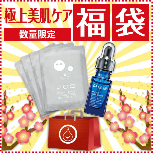 2018年福袋 極上美肌ケア福袋 ヒアルロン酸の約1.3倍といわれる高濃度プロテオグリカンを配合したPG2シリーズで麗しの美肌へ