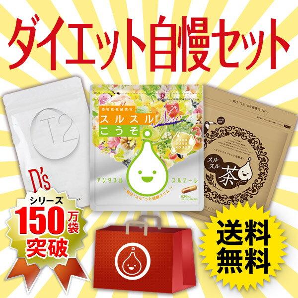 ダイエット自慢セット 最強ダイエット【メール便・送料無料】