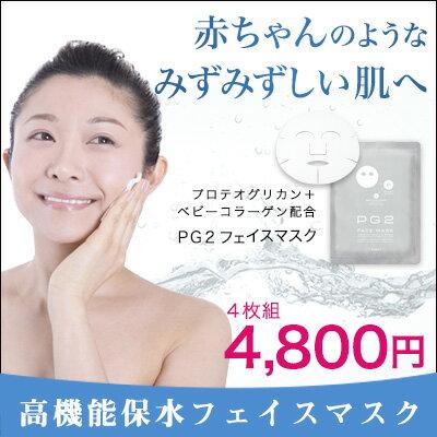【50%OFF】【送料無料】【通常購入4枚】プロテオグリカン 年齢肌に負けないうるおい美肌へ 「PG2フェイスマスク」乾燥肌 シワ たるみ 保湿 ヒアルロン酸 日本製 国産