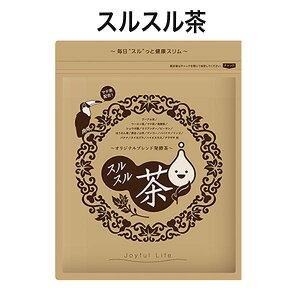 公式 スルスル茶 マテ茶配合 黒ウーロン プーアル ダイエットティー ダイエット茶 お茶 健康茶 ブレンド茶 健康 ダイエット 酵素 健康飲料 日本製 国産 ポスト投函(メール便)最短発送 通
