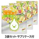 ケース付スルスルこうそ3点セット ダイエット サプリ サプリメント健康サプリ 健康サプリメント 日本製 国産 【 ネコ…
