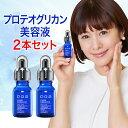 【通常購入2本セット】公式 うるおいの美容液 高濃度・高純度プロテオグリカン原液配合 「PG2ピュアエッセンス」 カサカサやほうれい線、目元・頬のたるみにスキンケア 敏感肌 保湿