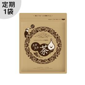 【定期初回990円!メール便・送料無料】 公式 定期購入1袋 スルスル茶 黒烏龍 プーアル