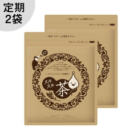 【23%OFF!メール便・送料無料】 公式 定期購入2袋 スルスル茶 黒烏龍 プーアル